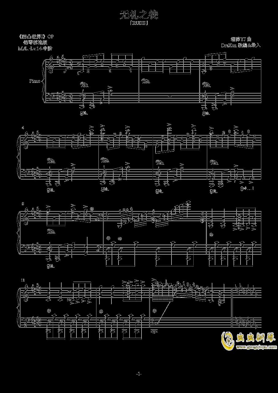 无礼之徒钢琴谱 第1页