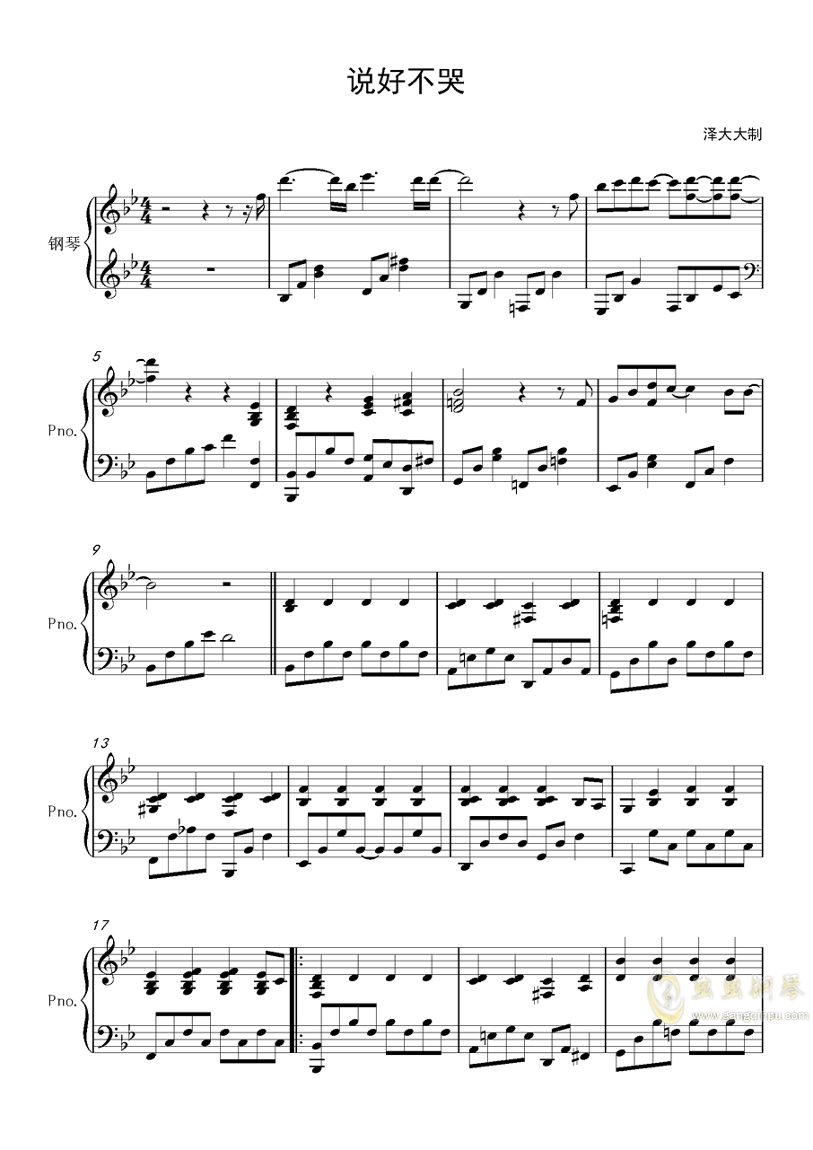 说好不哭钢琴谱 第1页