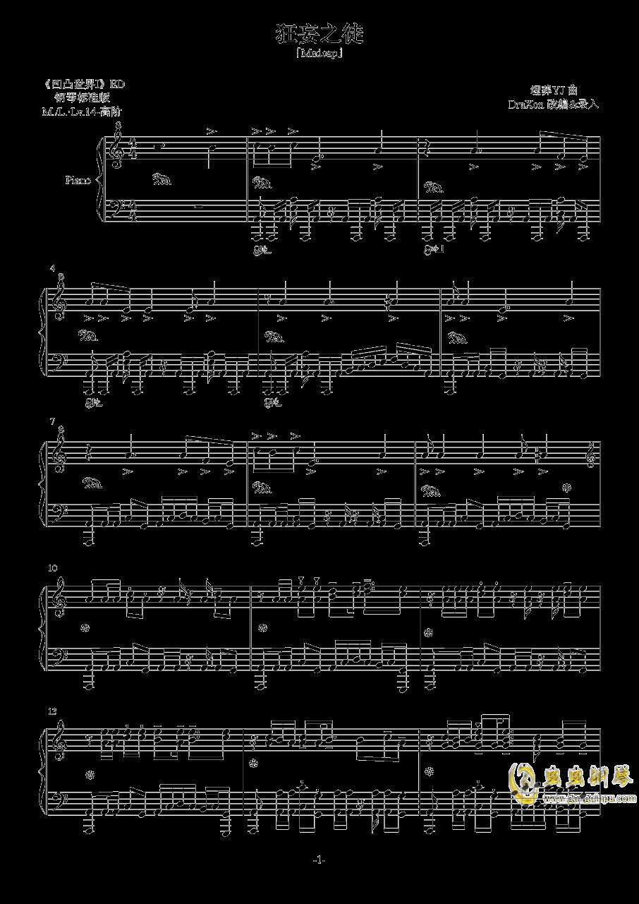 狂妄之徒钢琴谱 第1页