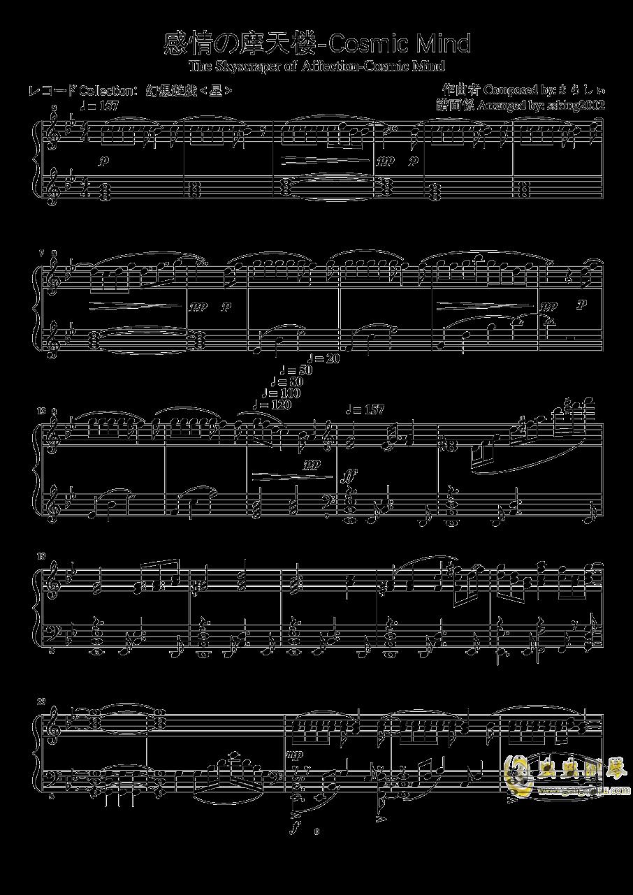 感情の摩天楼钢琴谱 第1页