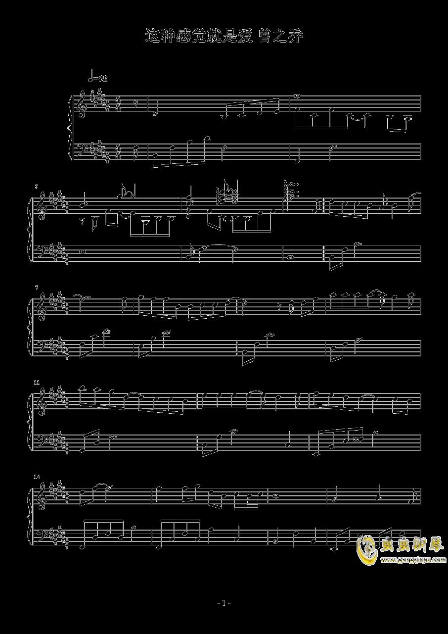 这种感觉就是爱钢琴谱 第1页
