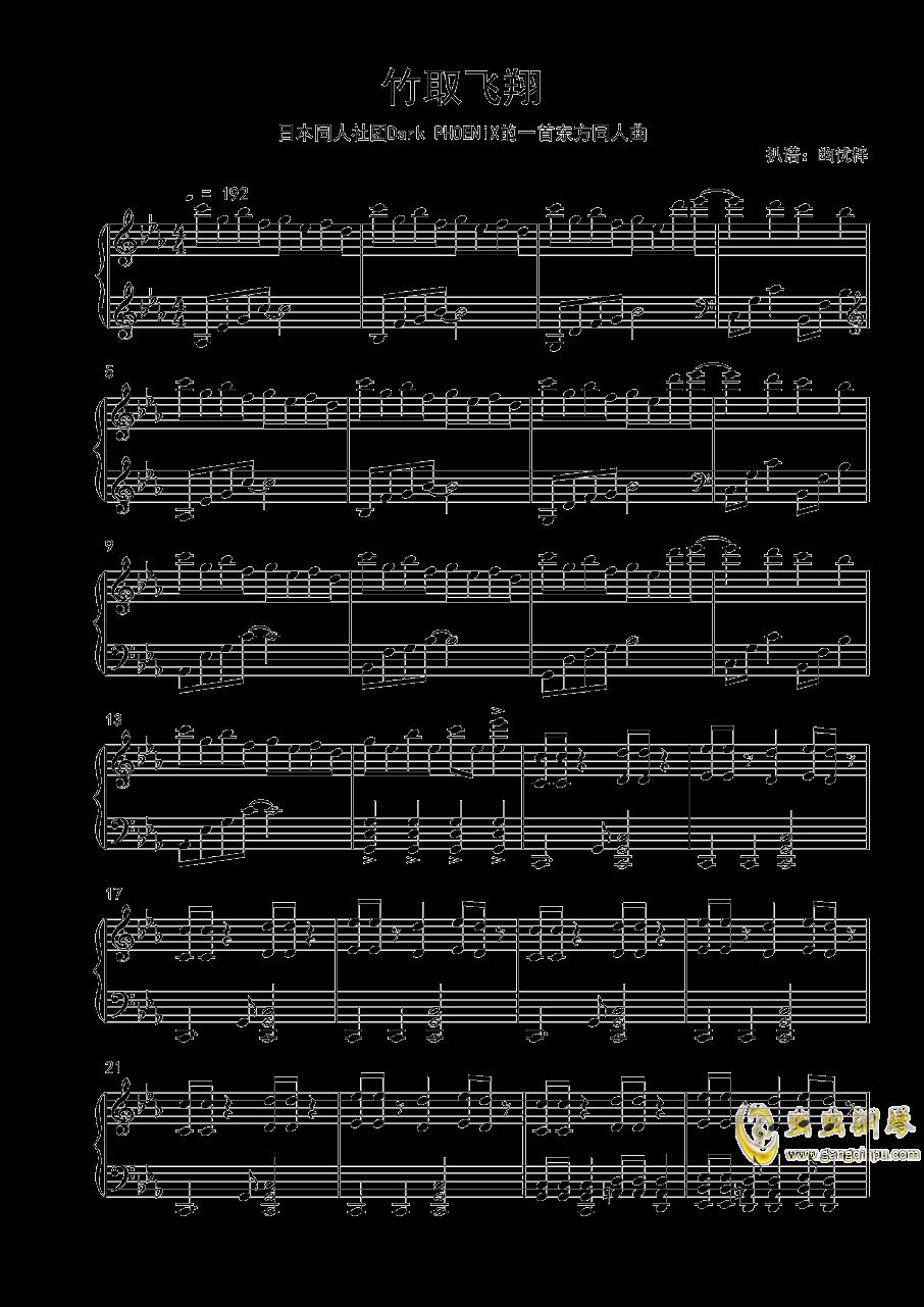 竹取飞翔钢琴谱 第1页