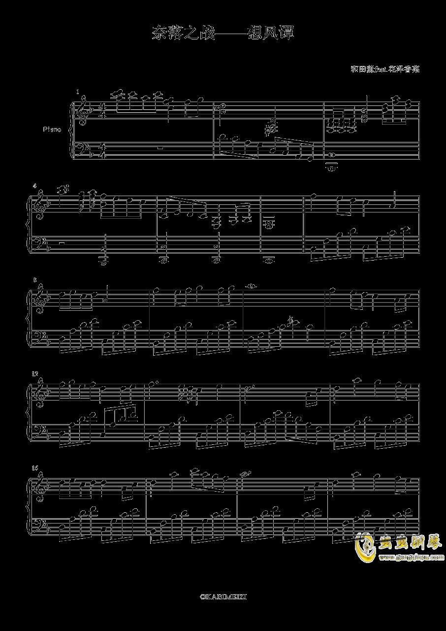 奈落之战钢琴谱 第1页