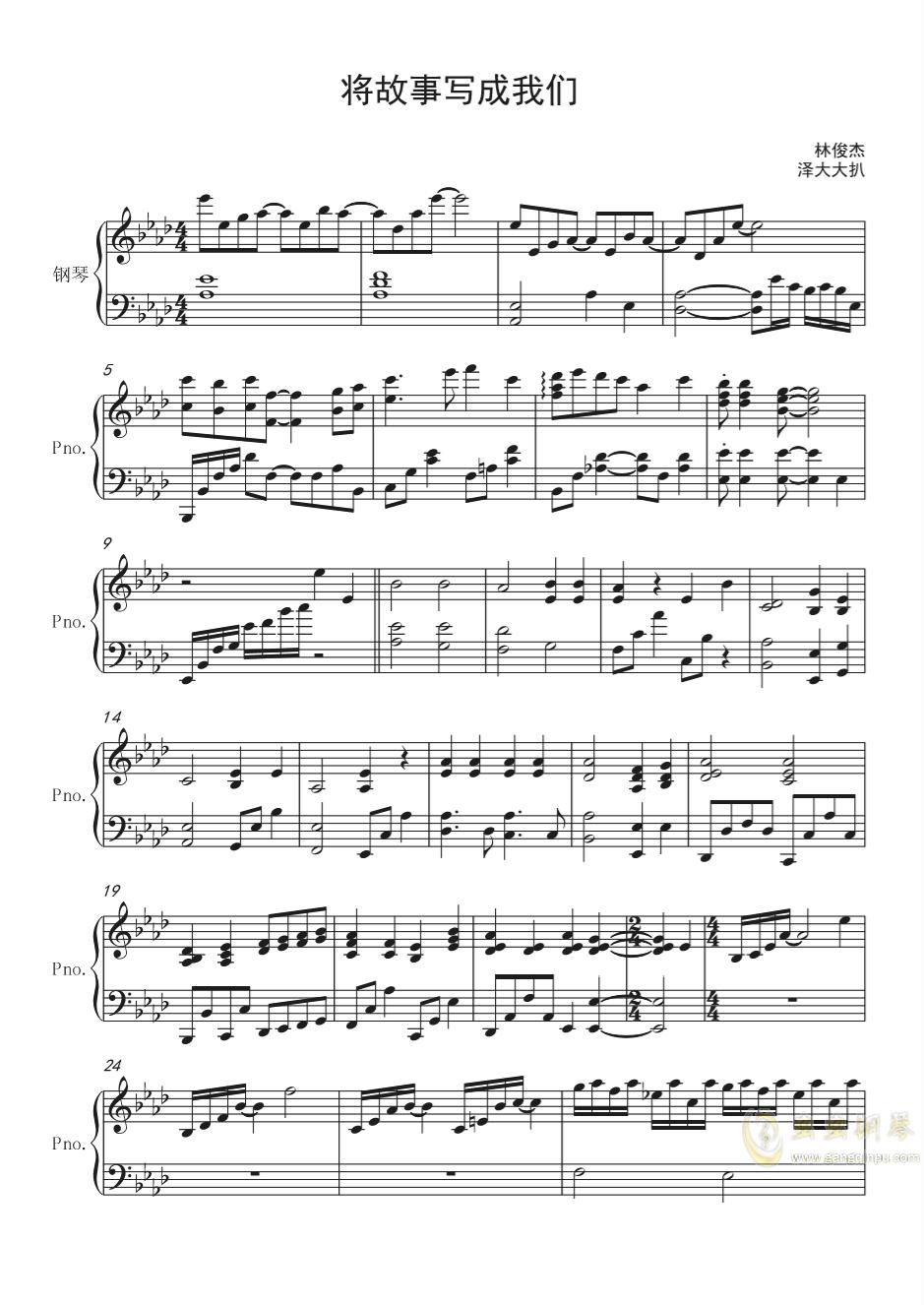将故事写成我们钢琴谱 第1页