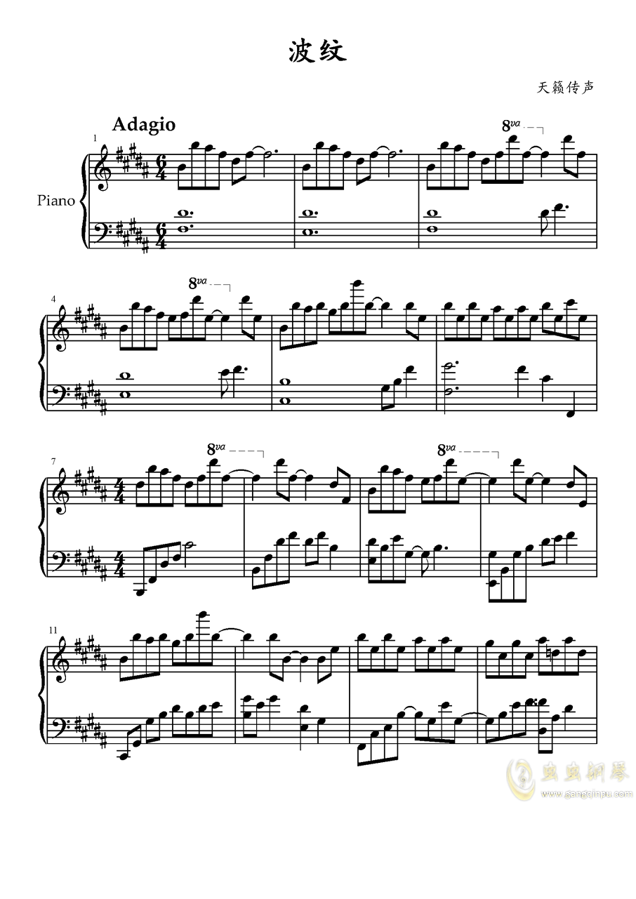 波纹钢琴谱 第1页