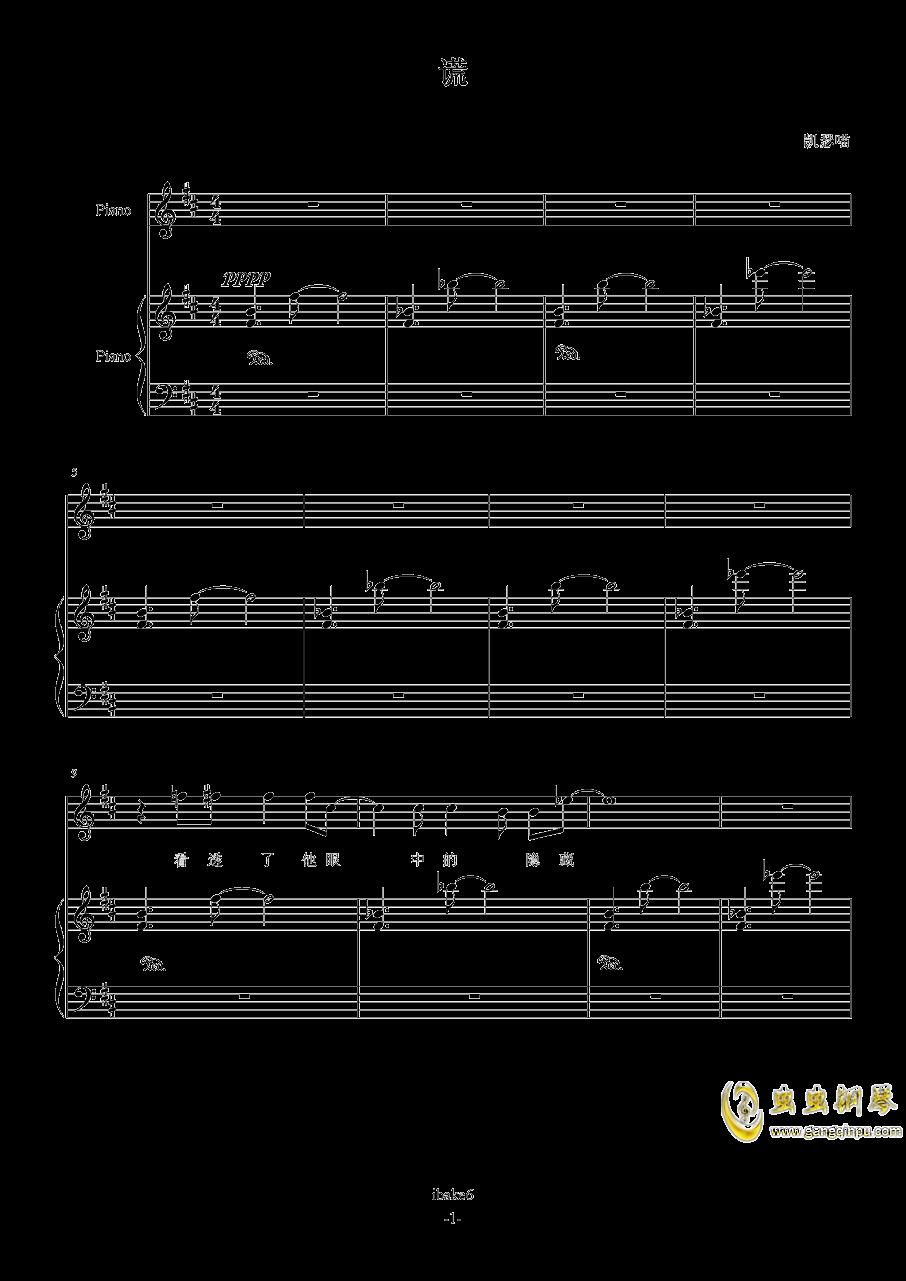 谎钢琴谱 第1页