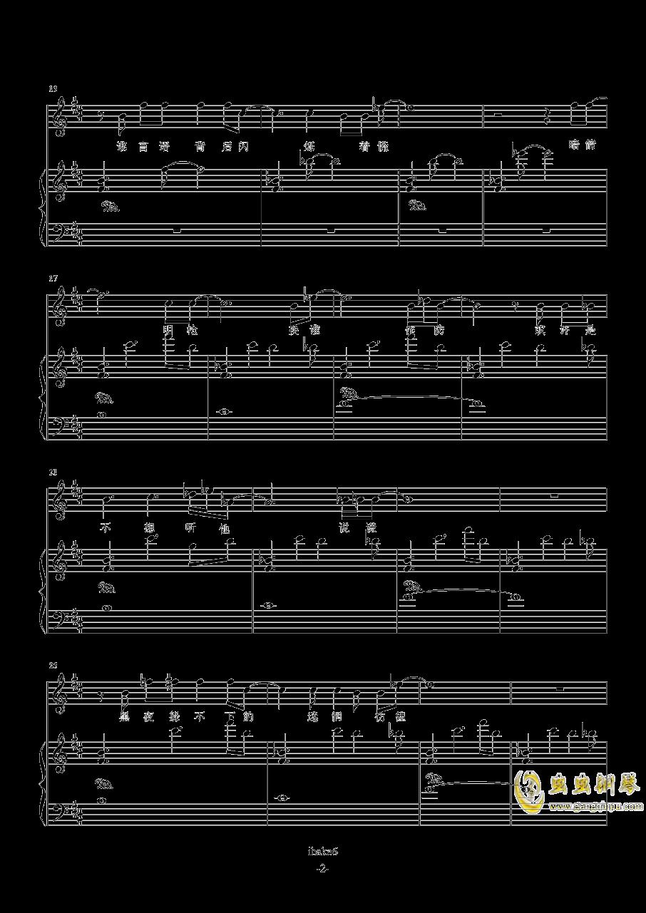 谎钢琴谱 第2页