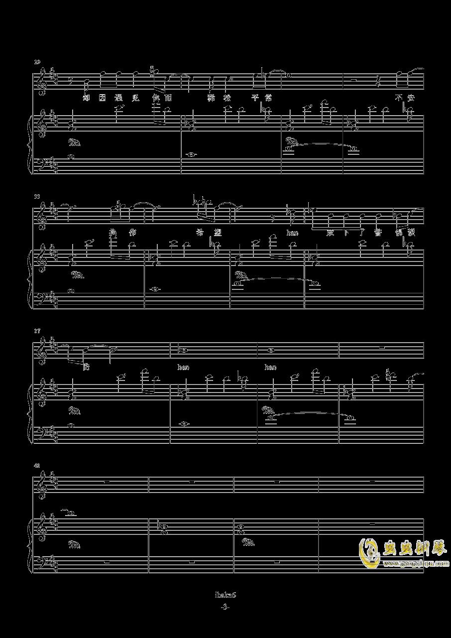 谎钢琴谱 第3页