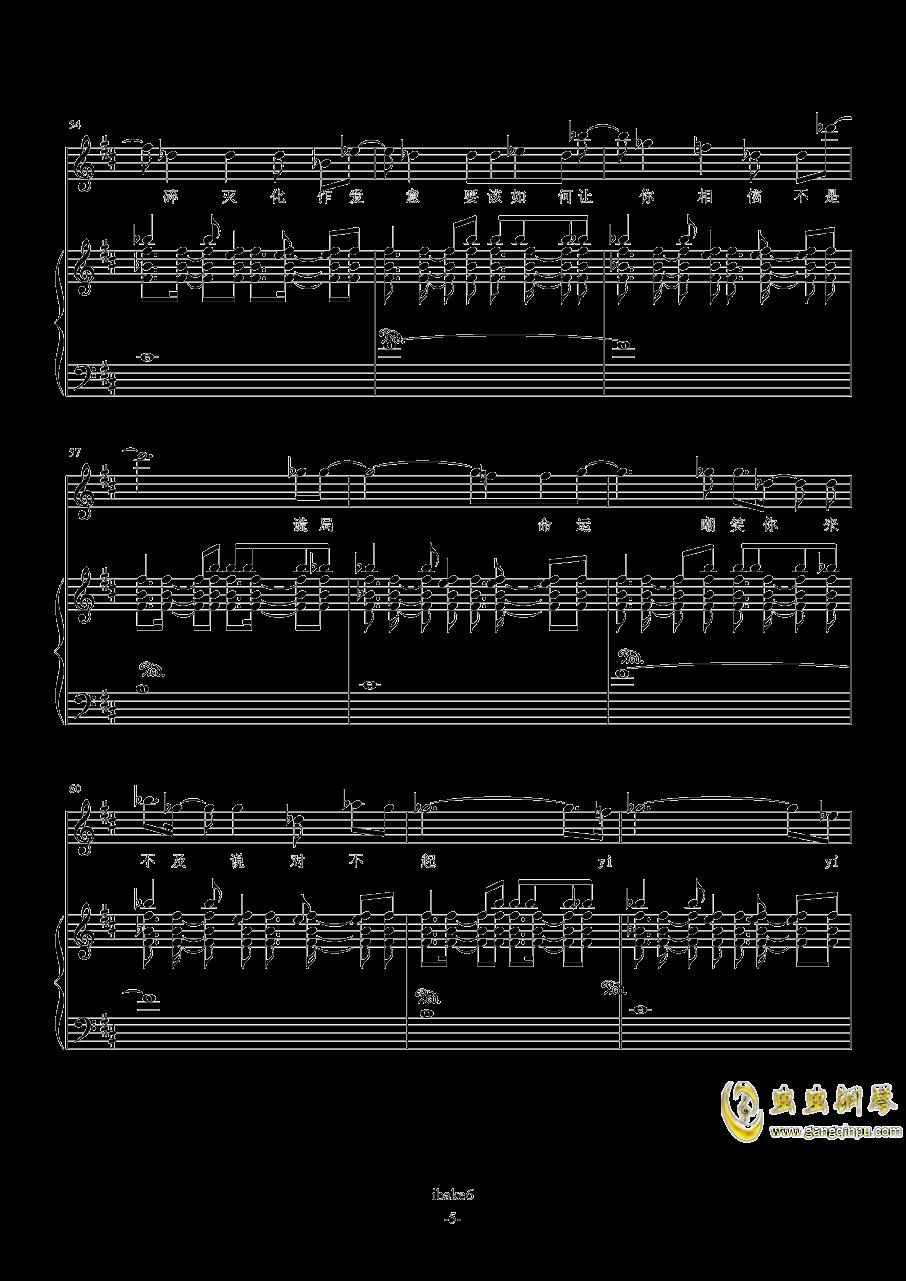 谎钢琴谱 第5页