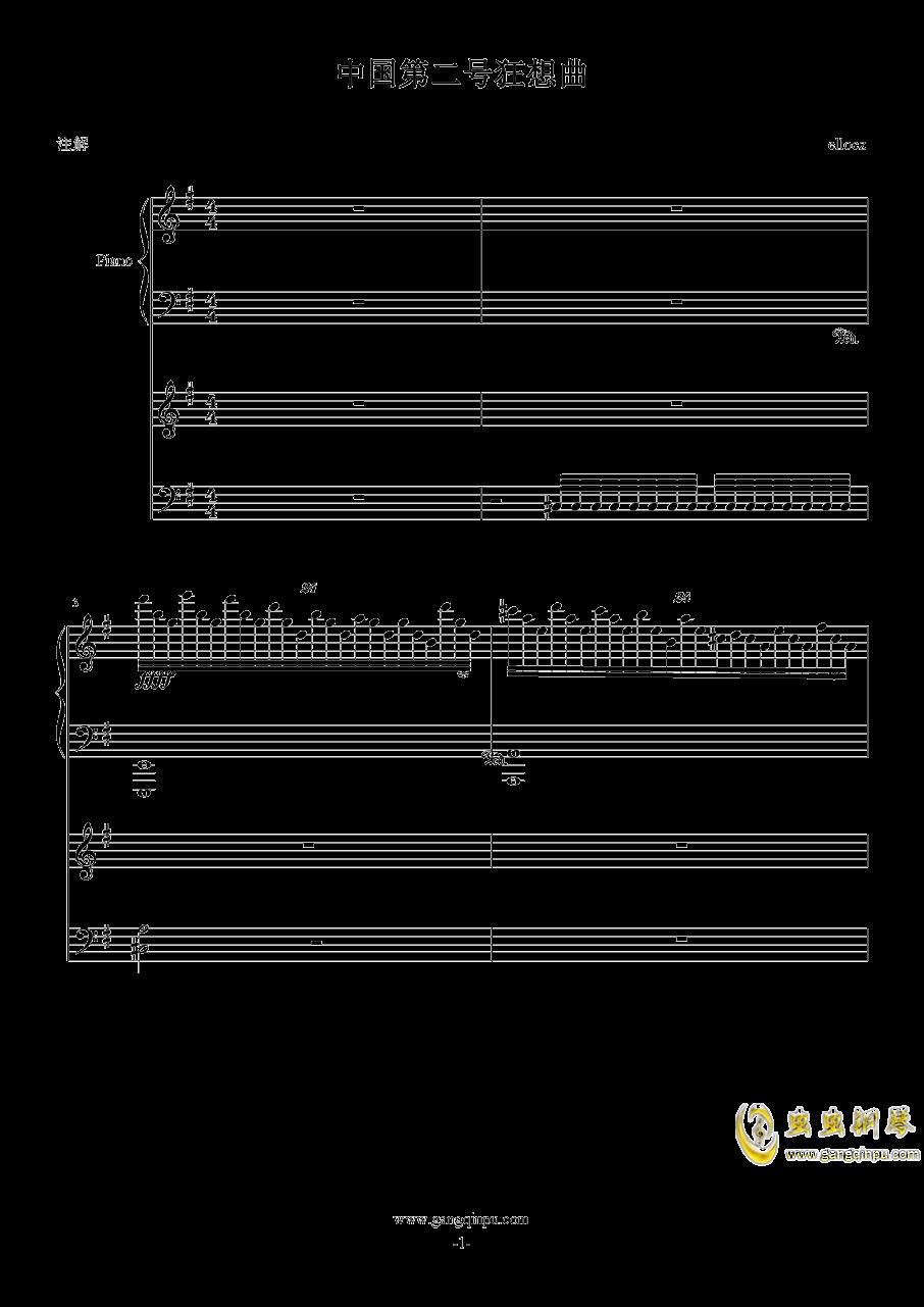 中��第二�狂想曲�琴�V 第1�