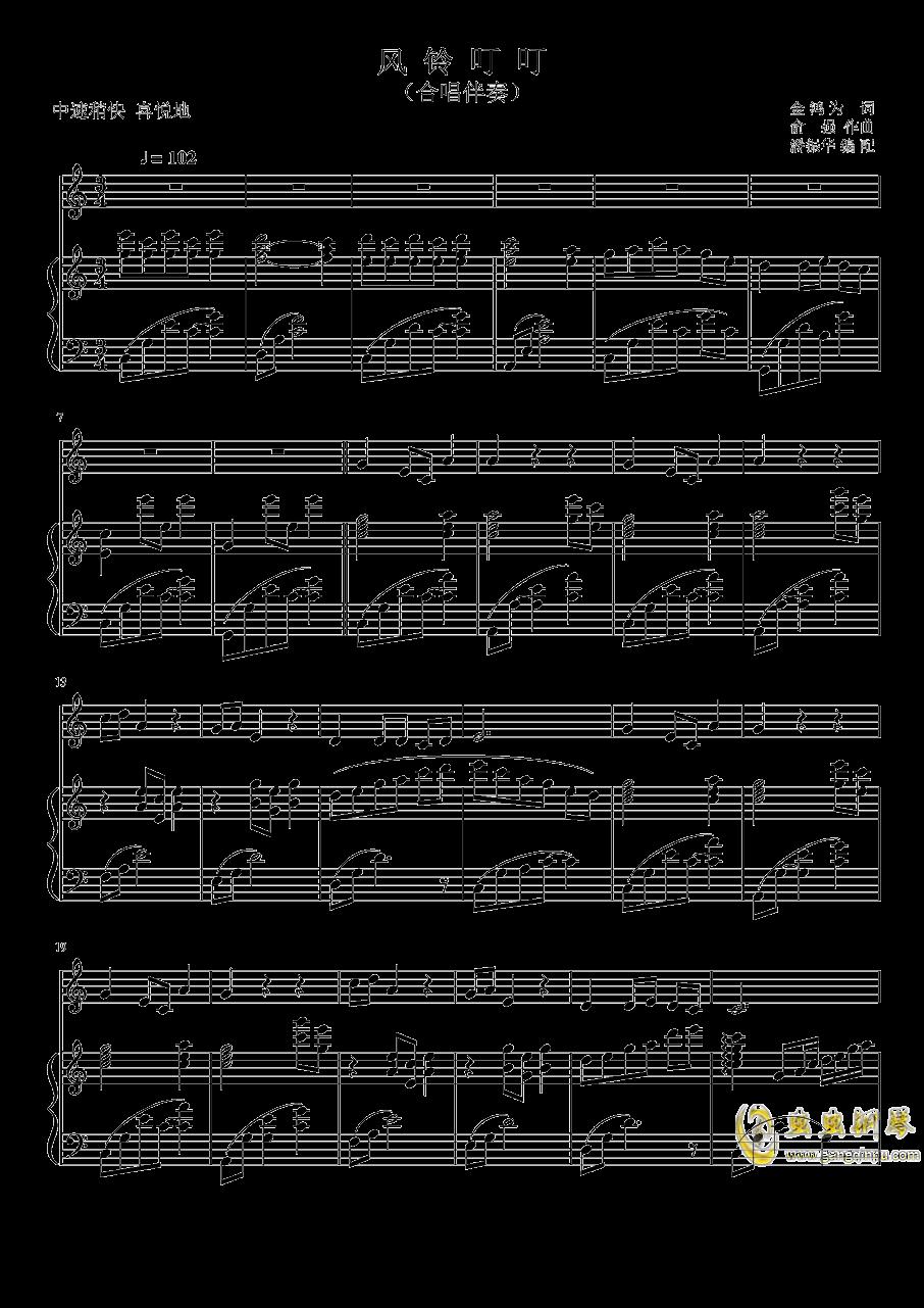 �L�叮叮�琴�V 第1�