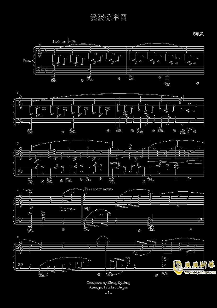 我爱你中国钢琴谱 第1页