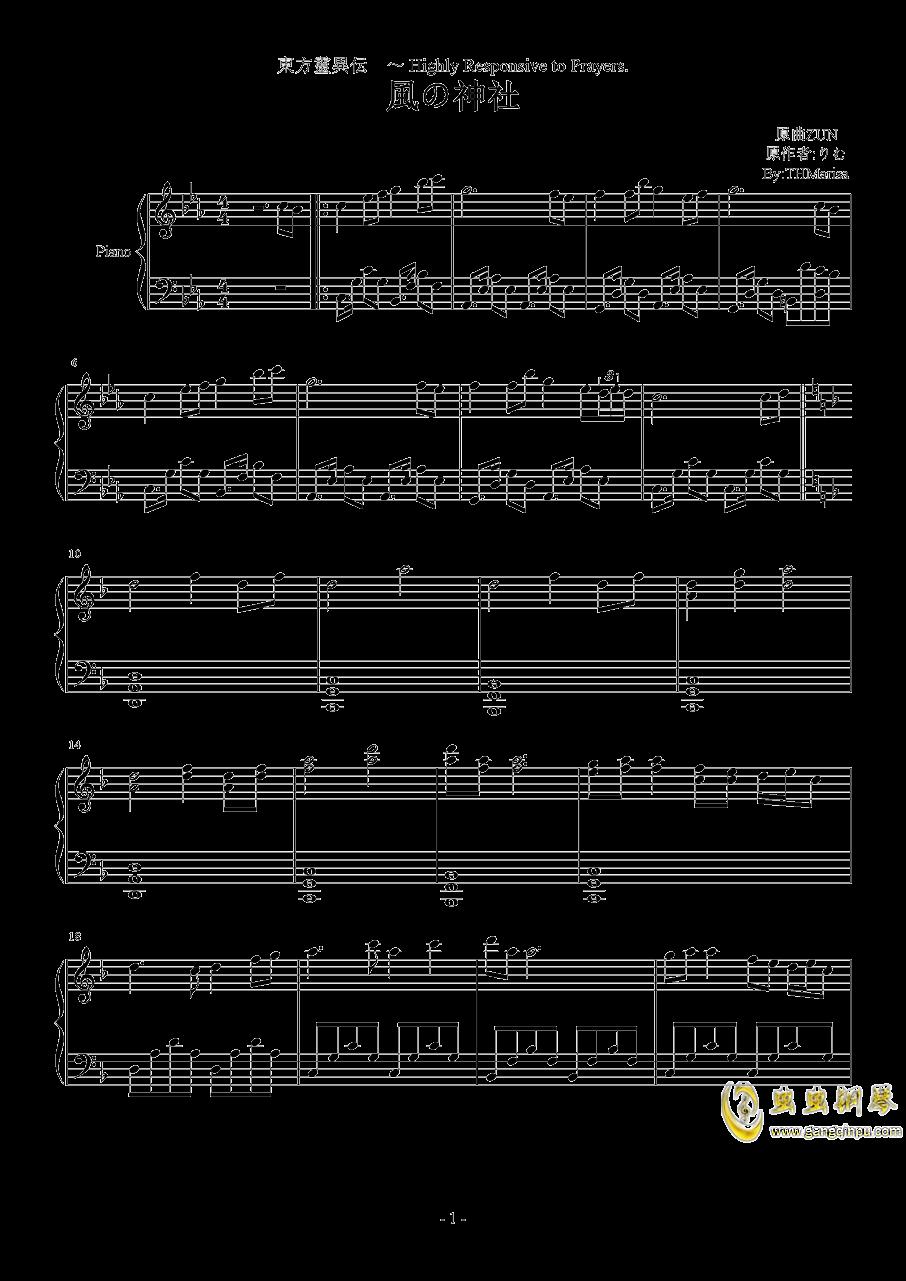 風の神社钢琴谱 第1页