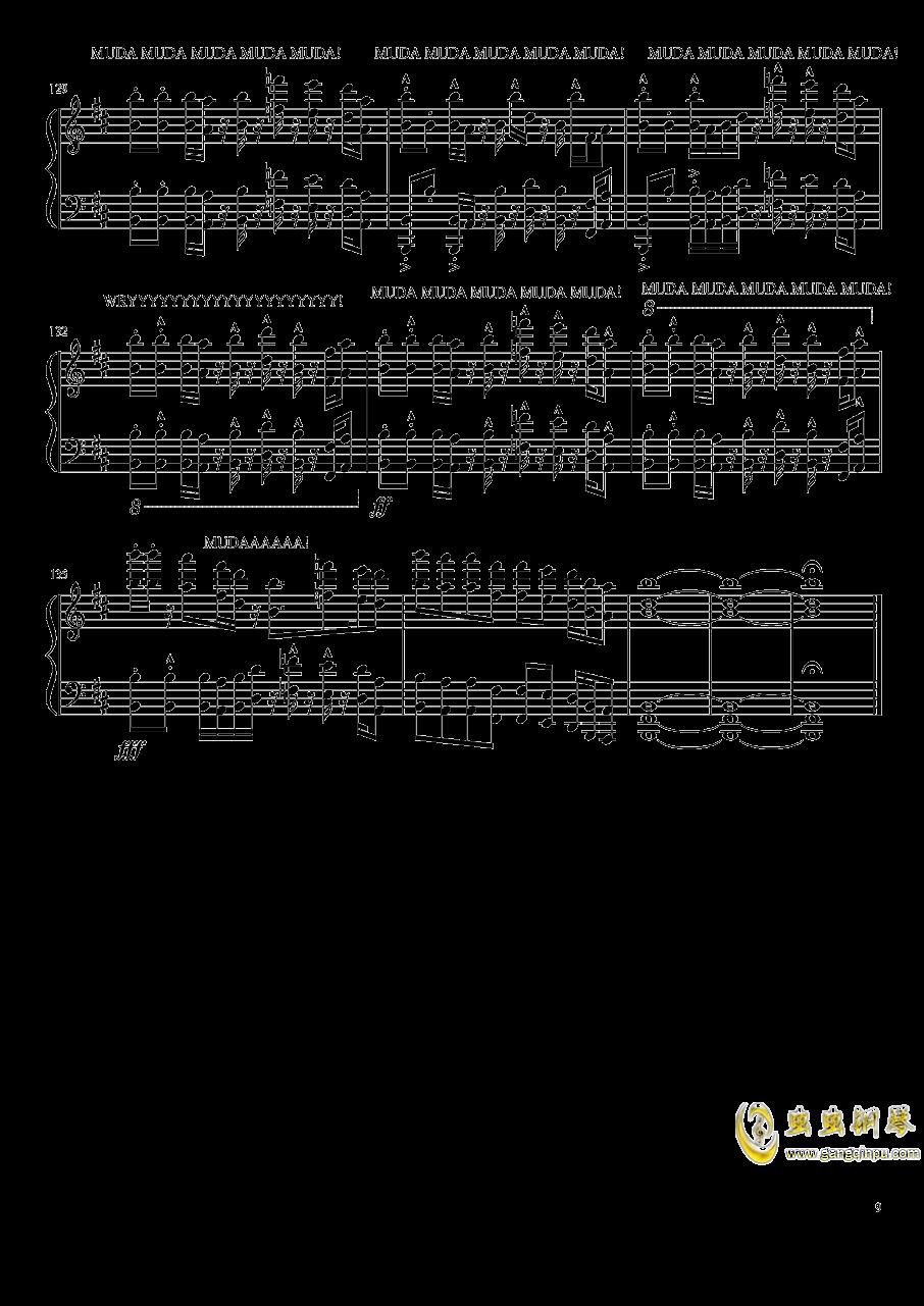 il vento d钢琴谱 第9页