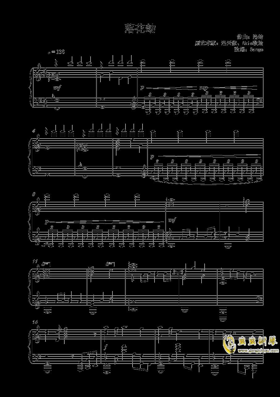 落花劫钢琴谱 第1页