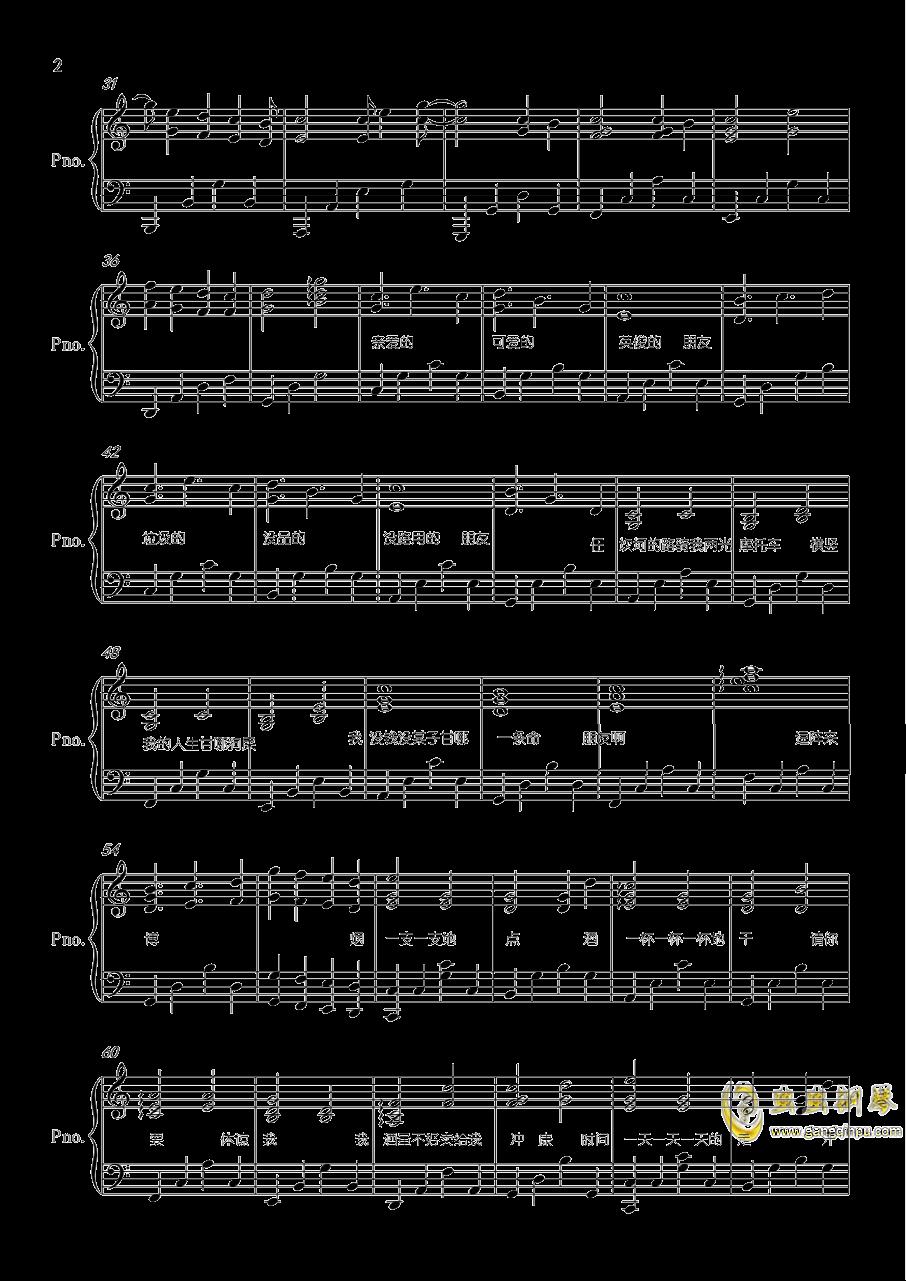 浪子回头钢琴谱 第2页
