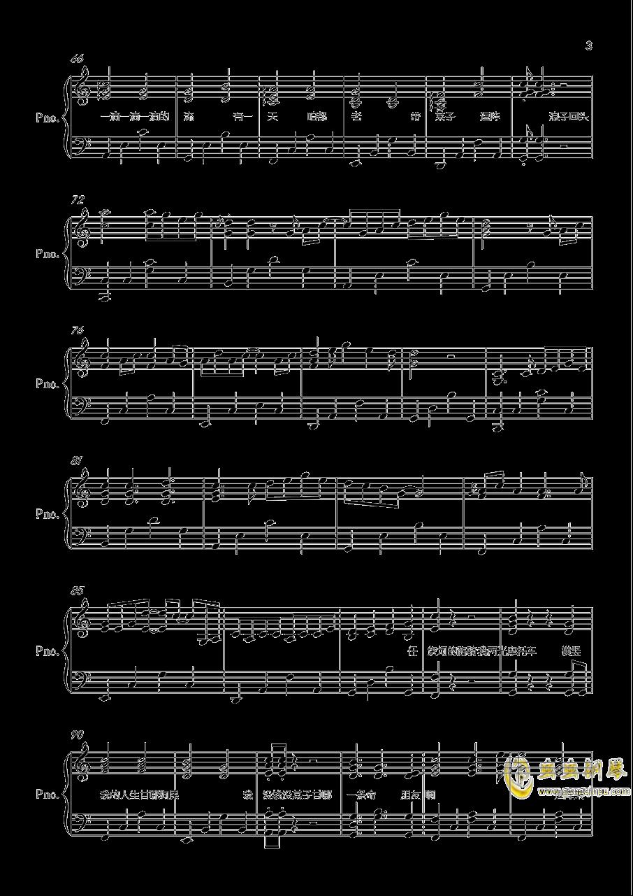 浪子回头钢琴谱 第3页