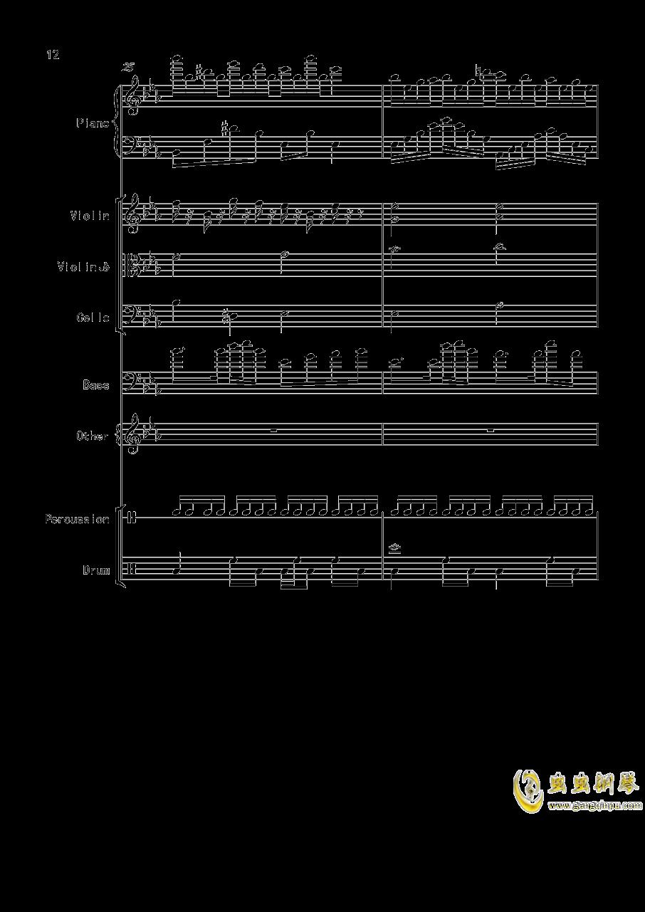 变了味的克罗地亚钢琴谱 第12页