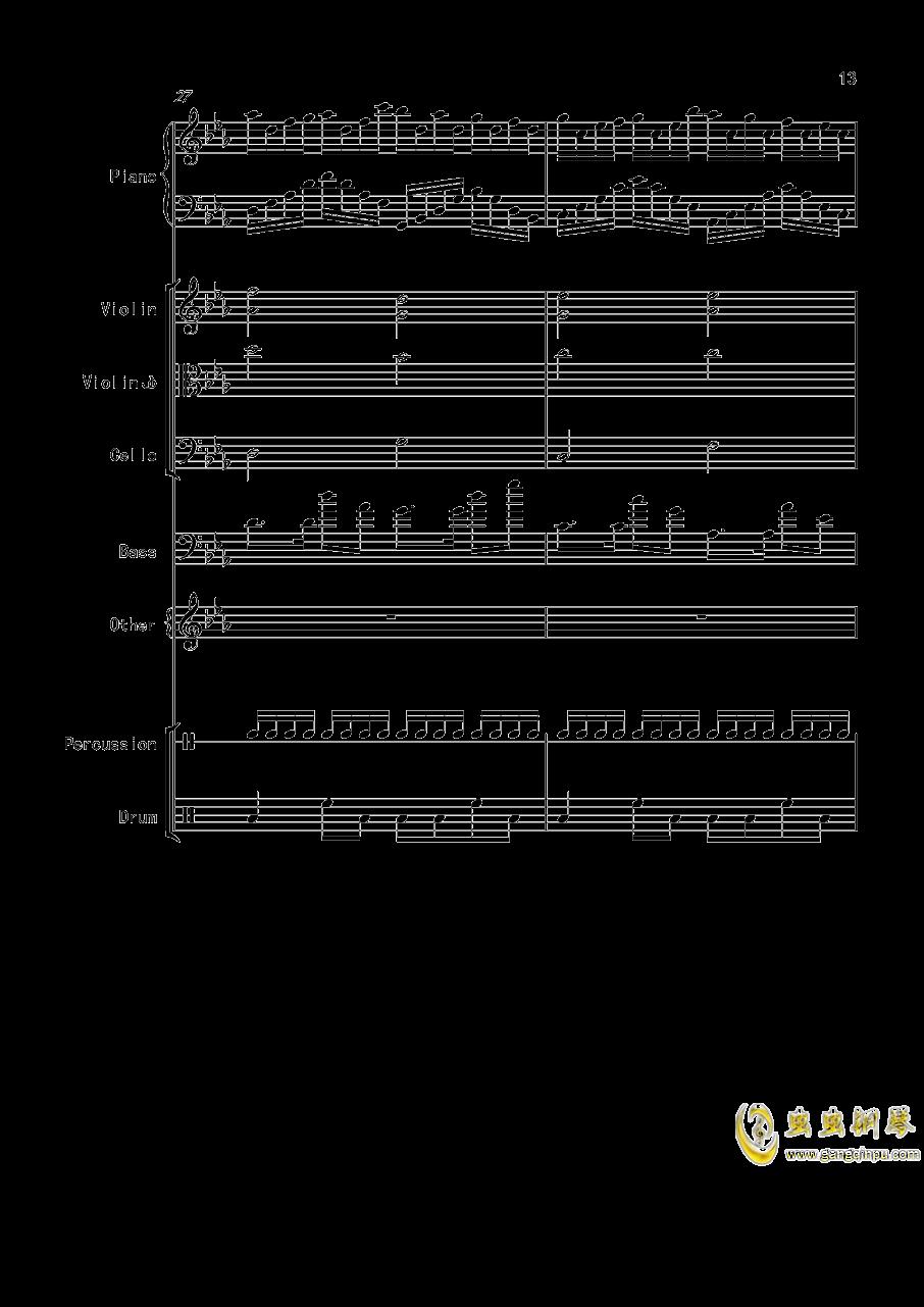 变了味的克罗地亚钢琴谱 第13页