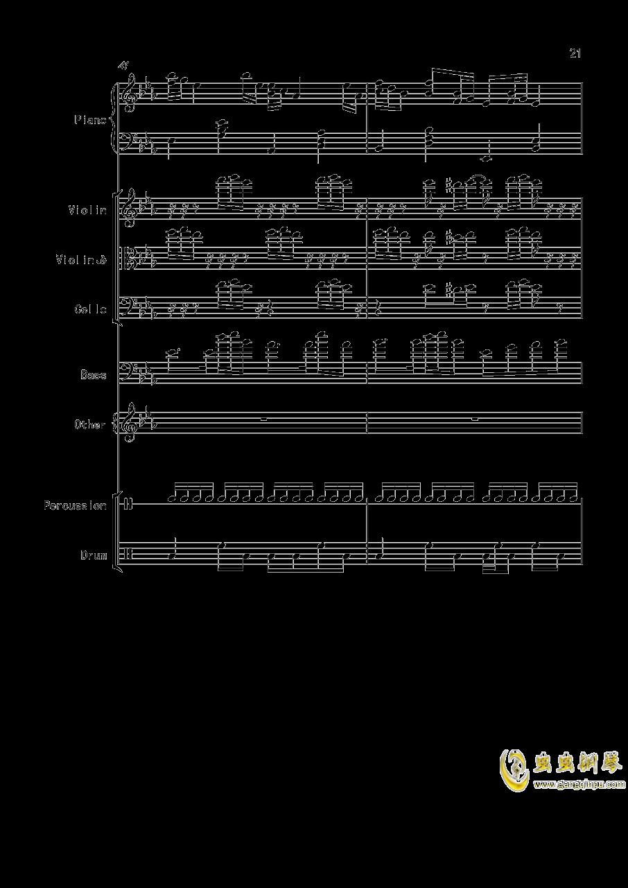变了味的克罗地亚钢琴谱 第21页