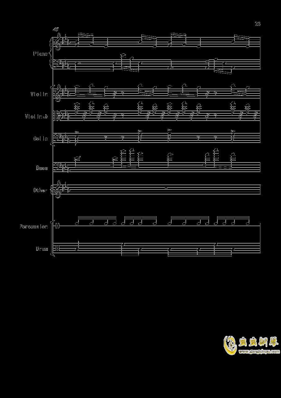 变了味的克罗地亚钢琴谱 第23页