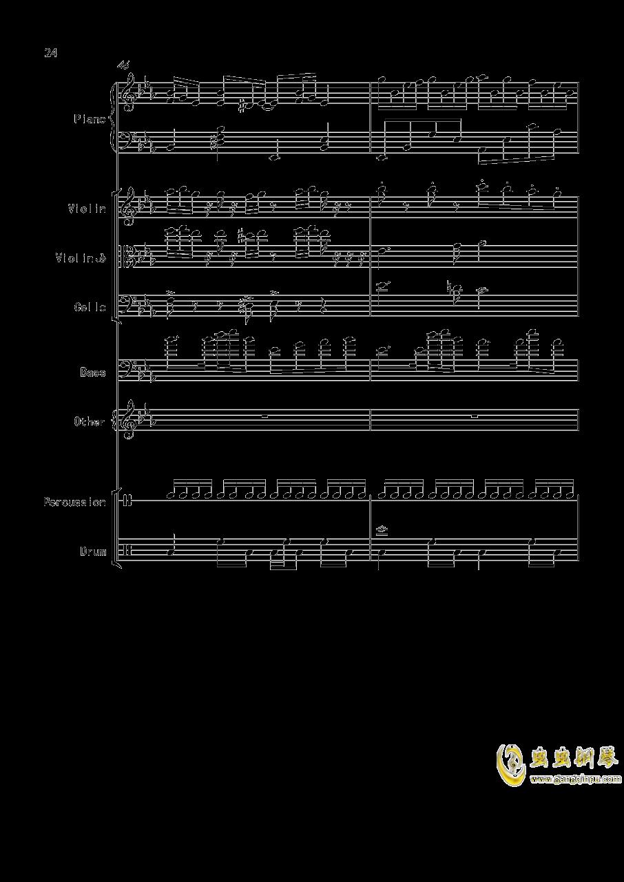 变了味的克罗地亚钢琴谱 第24页