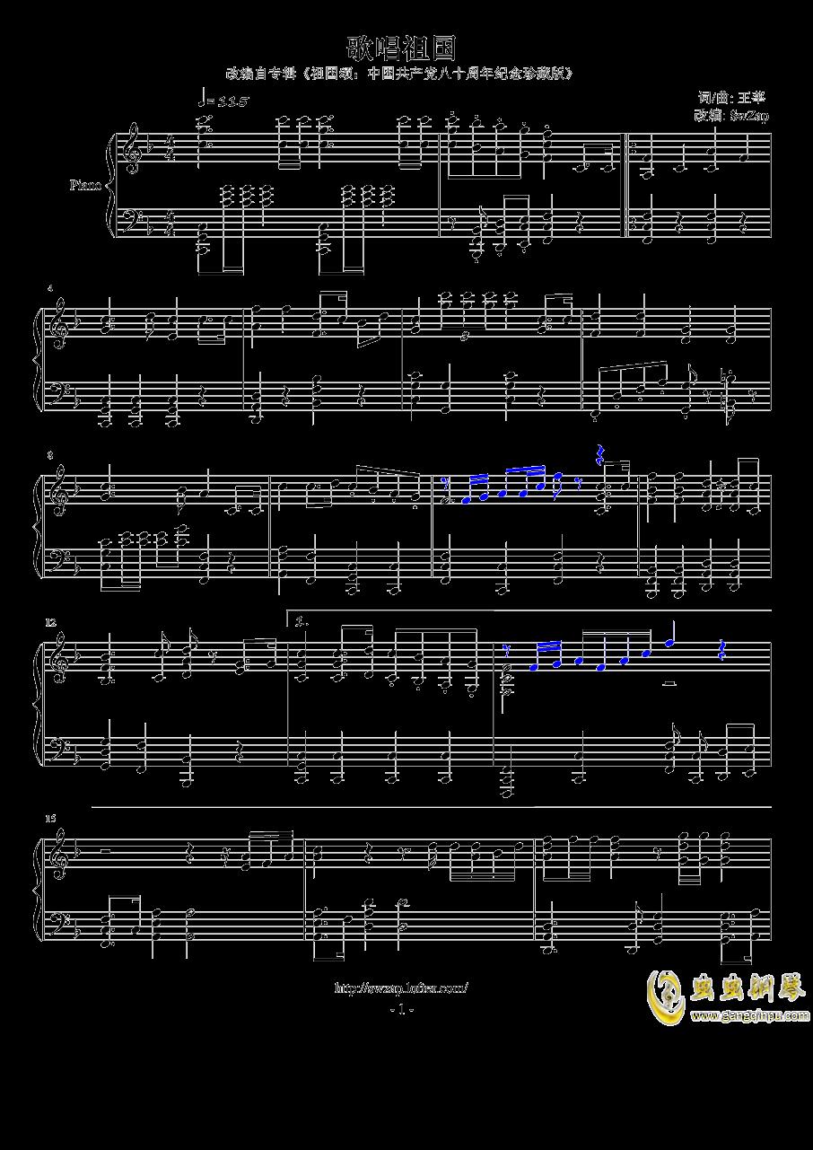 歌唱祖国钢琴谱 第1页