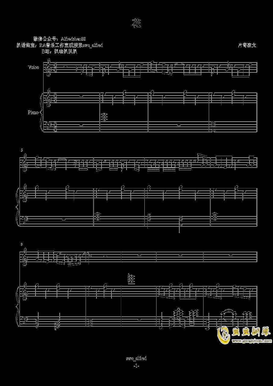 花钢琴谱 第1页