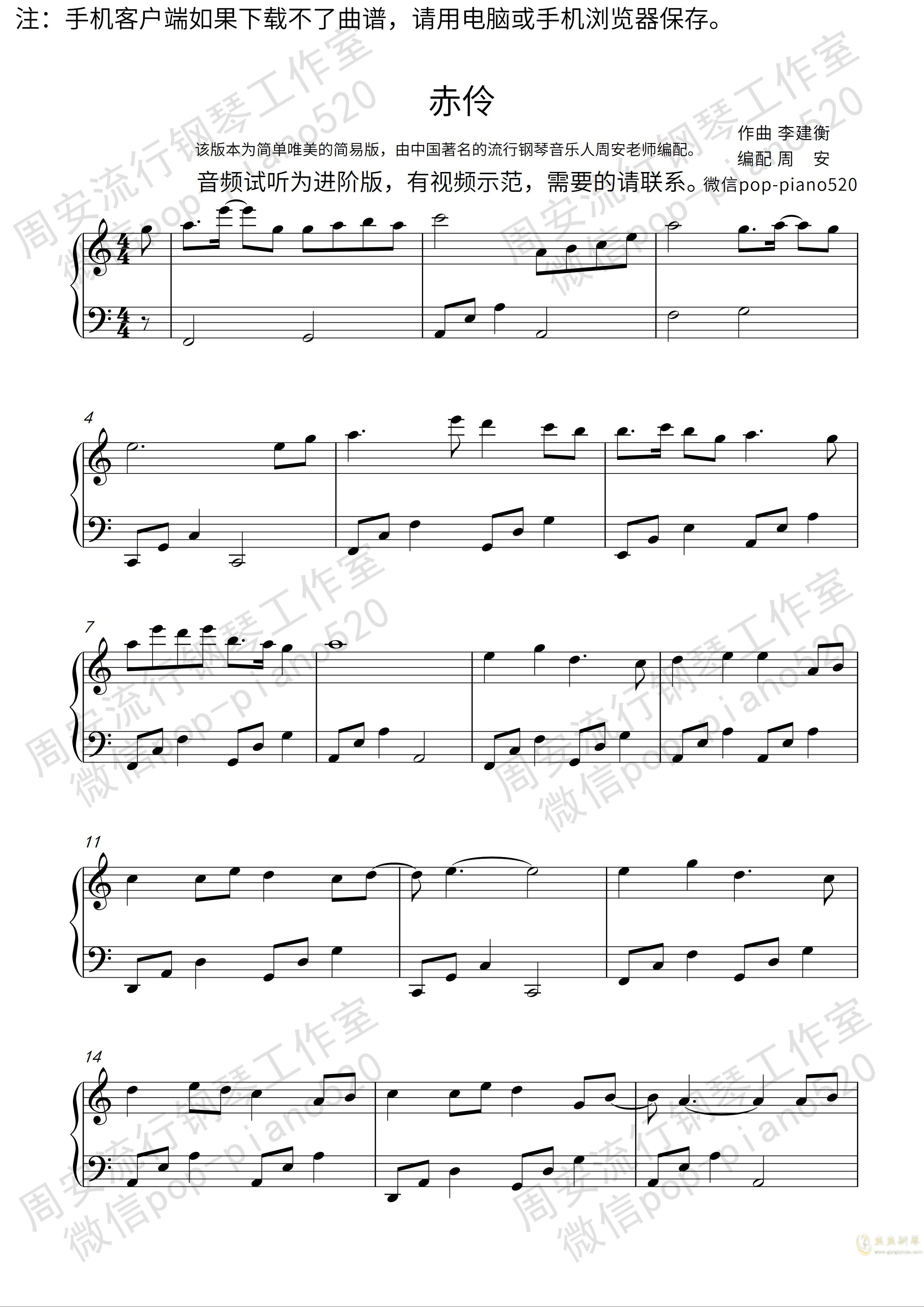 赤伶钢琴谱 第1页