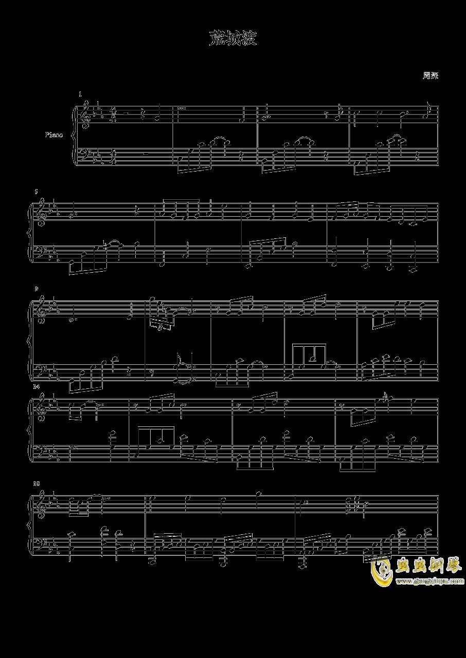 荒城渡钢琴谱 第1页