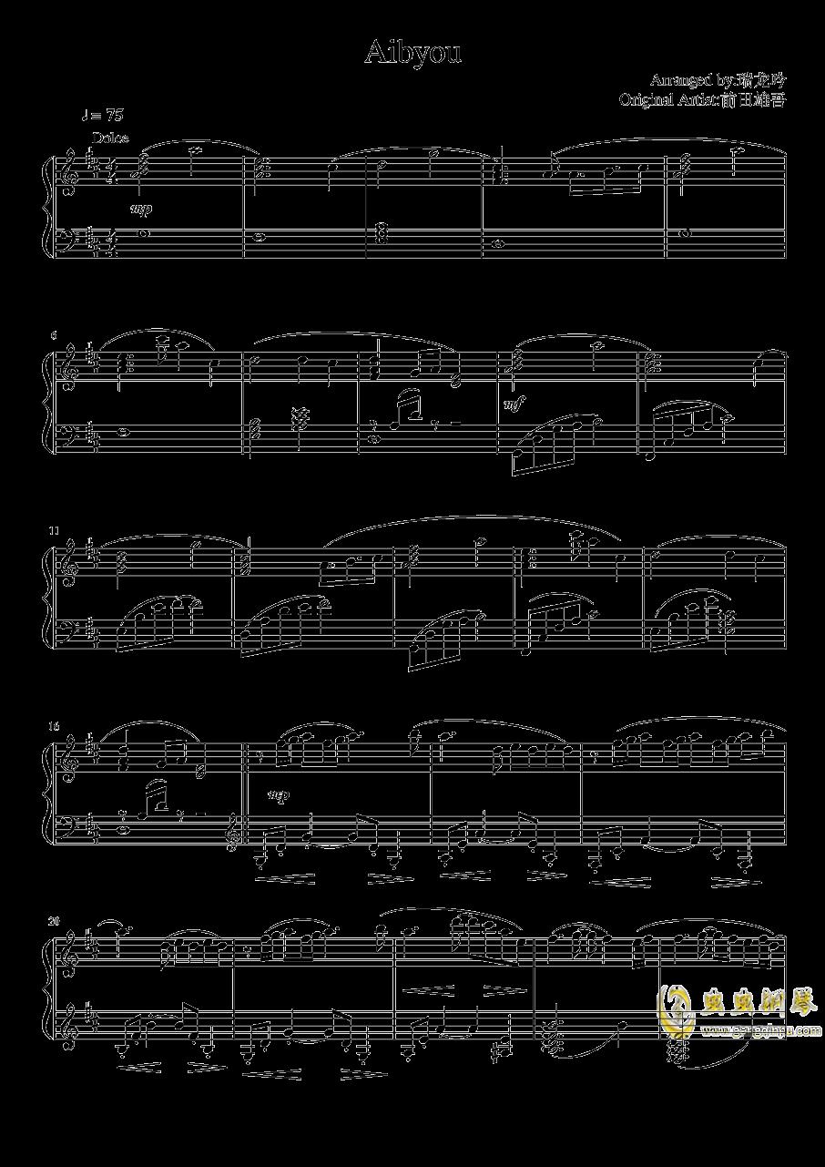巧克力与香子兰游戏OST Aibyou钢琴谱 第1页