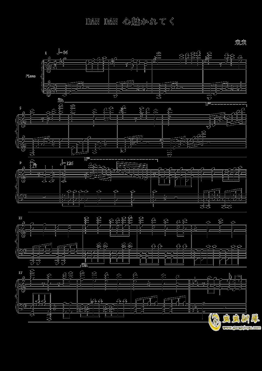 DAN DAN 心魅かれて钢琴谱 第1页
