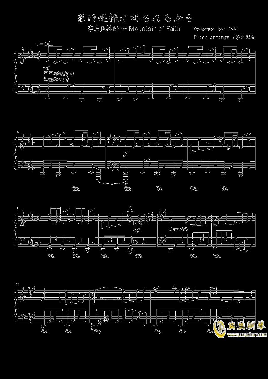 �R田����に叱られるから钢琴谱 第1页