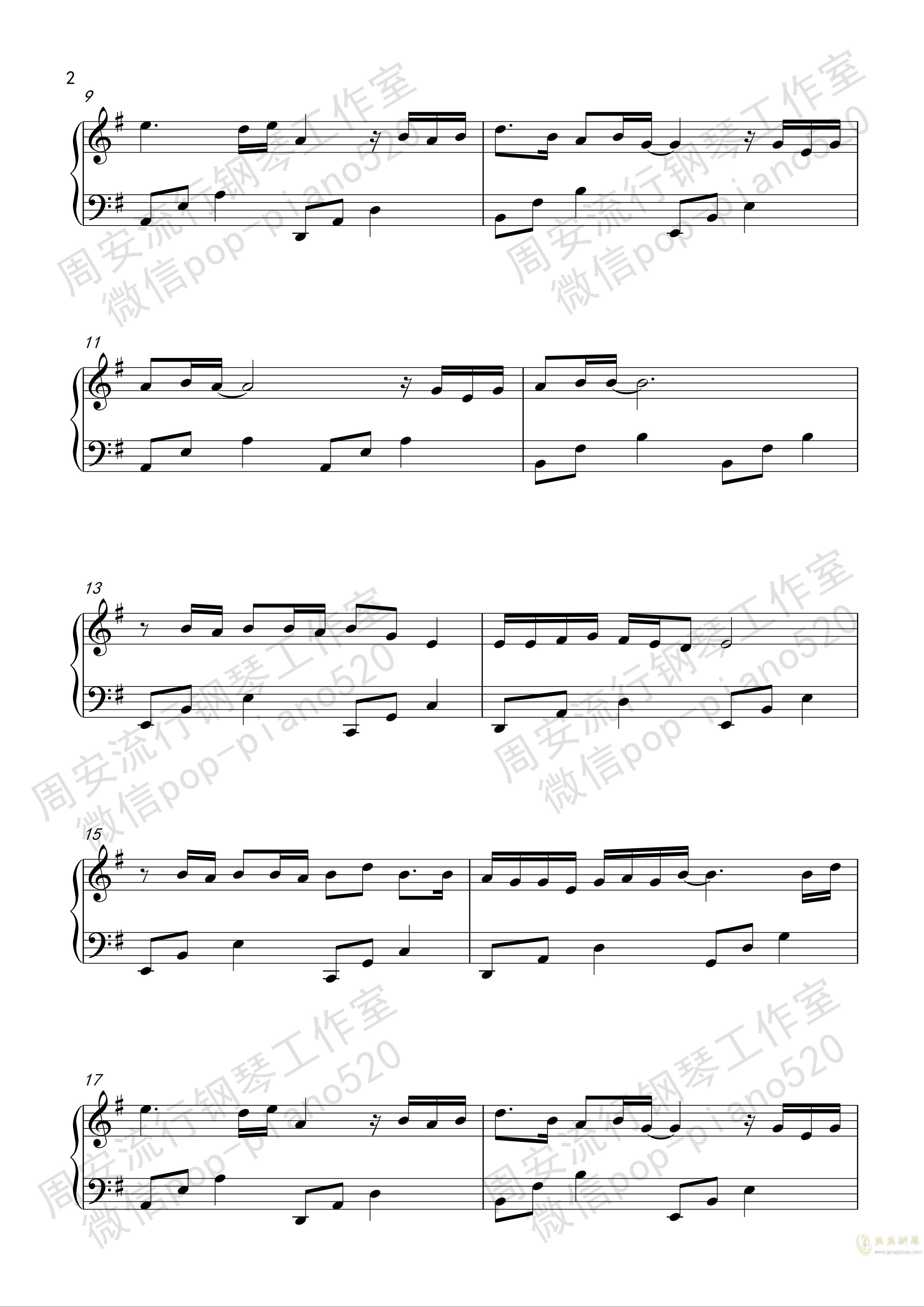 不谓侠钢琴谱 第2页