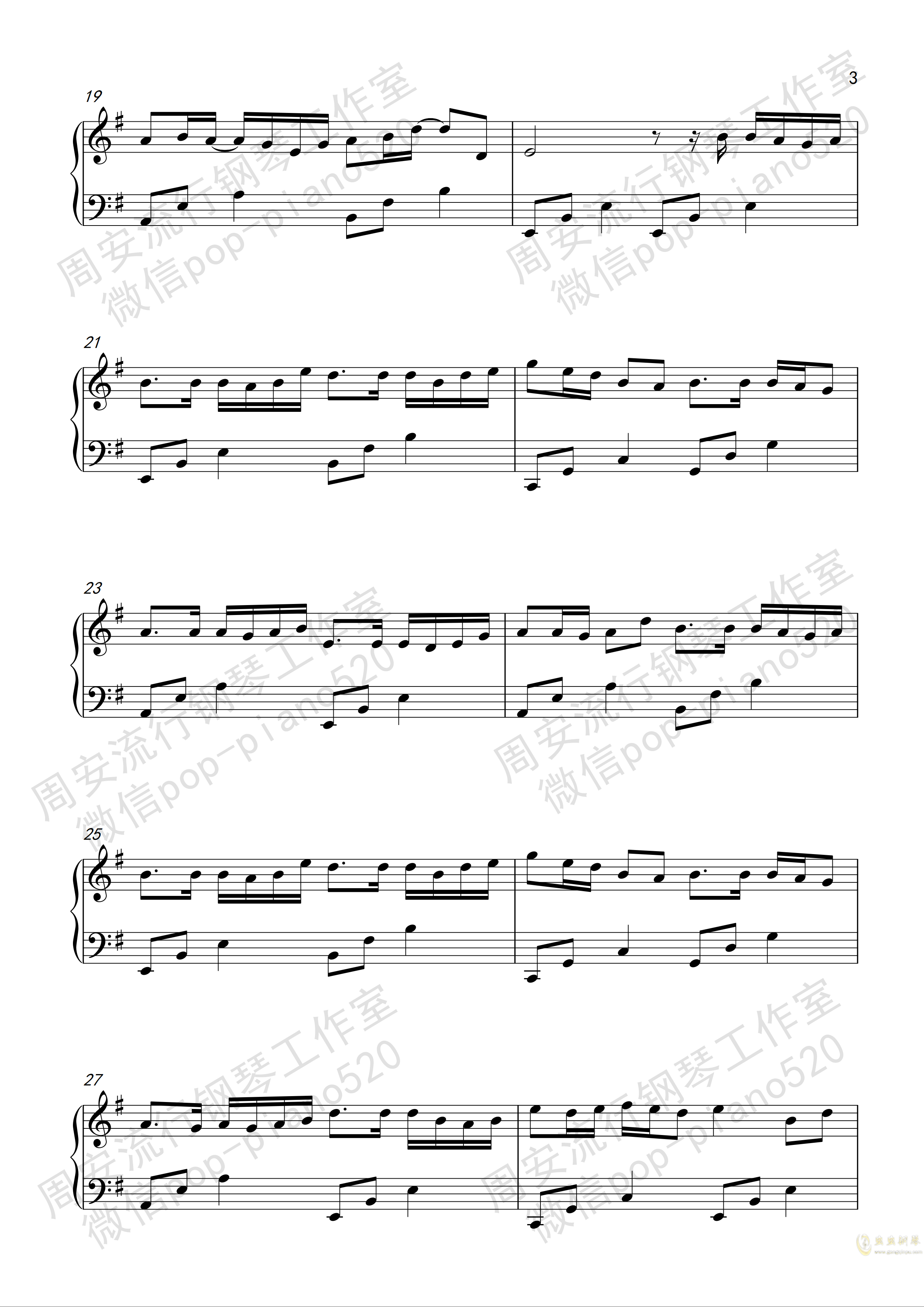 不谓侠钢琴谱 第3页