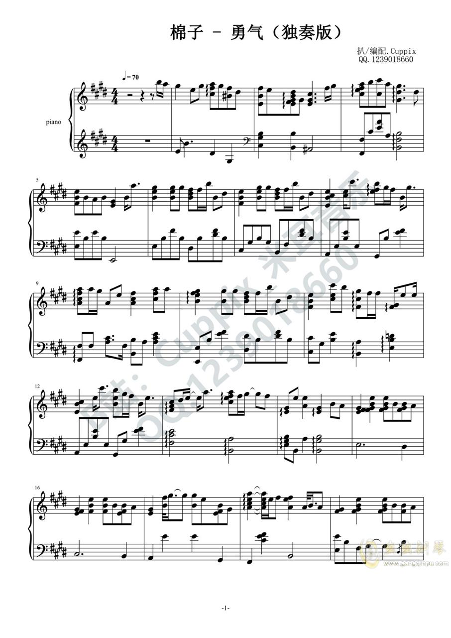 棉子 - 勇气(独奏版 - 还原度Max)【Cuppix编配】钢琴谱 第1页