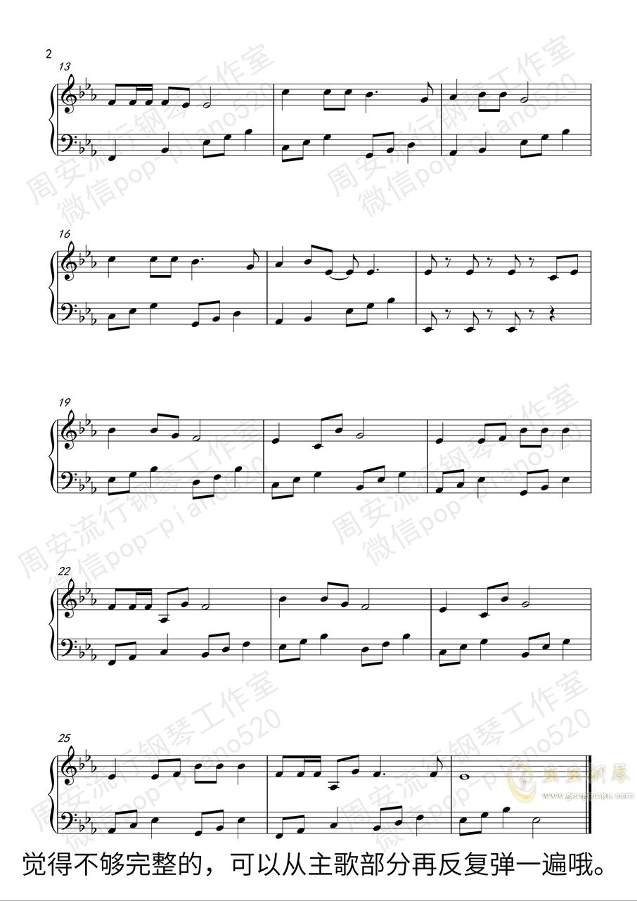 《桥边姑娘》唯美钢琴版(周安老师)钢琴谱 第2页