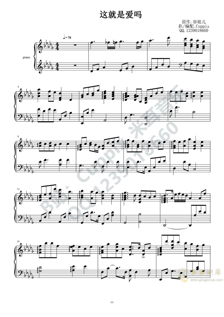 这就是爱吗(高度还原版)(Cuppix编配)钢琴谱 第1页