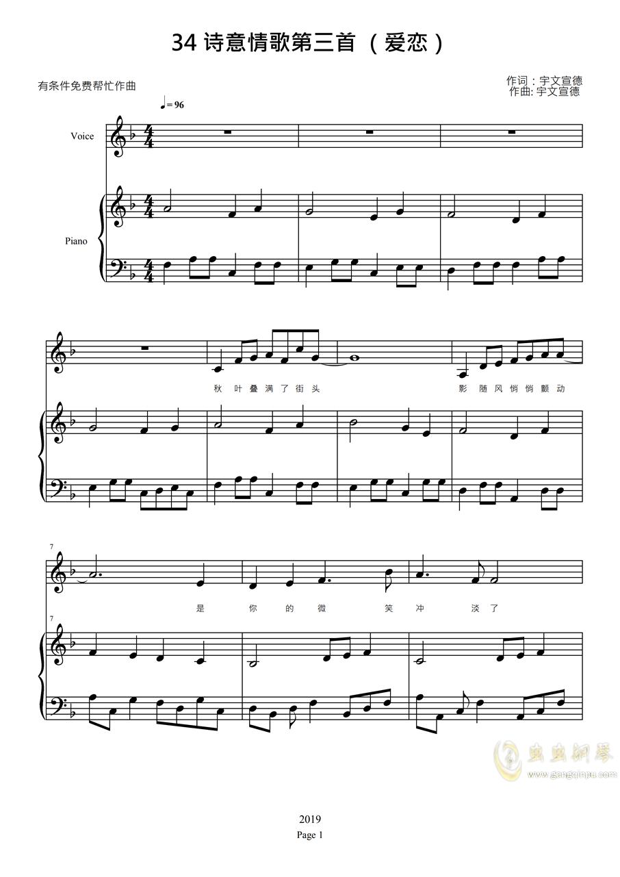 �意情歌第3首--��黉�琴�V 第1�