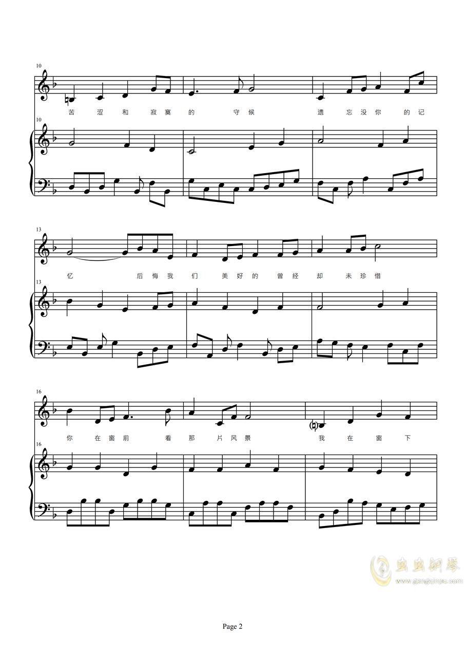 �意情歌第3首--��黉�琴�V 第2�