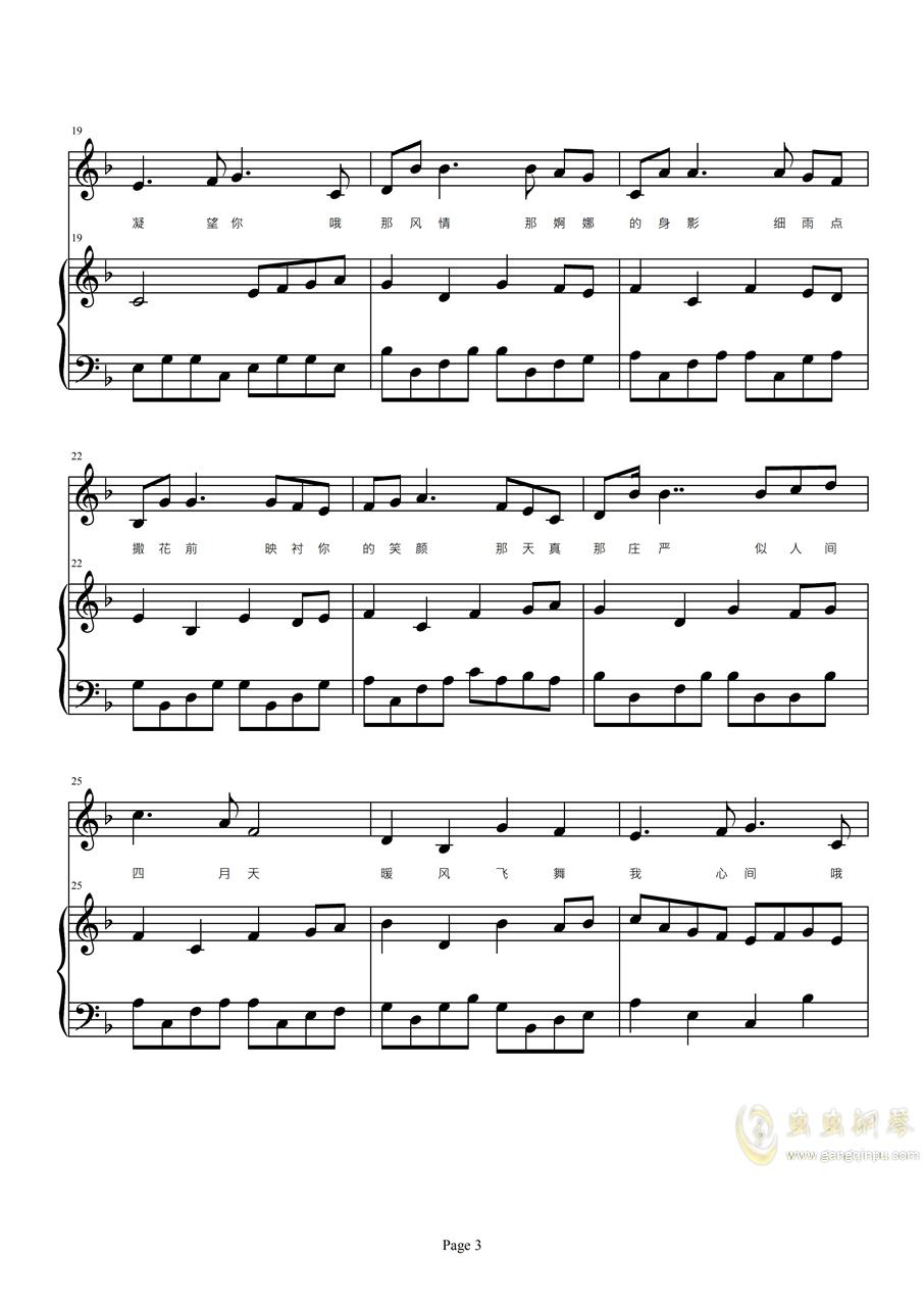 �意情歌第3首--��黉�琴�V 第3�