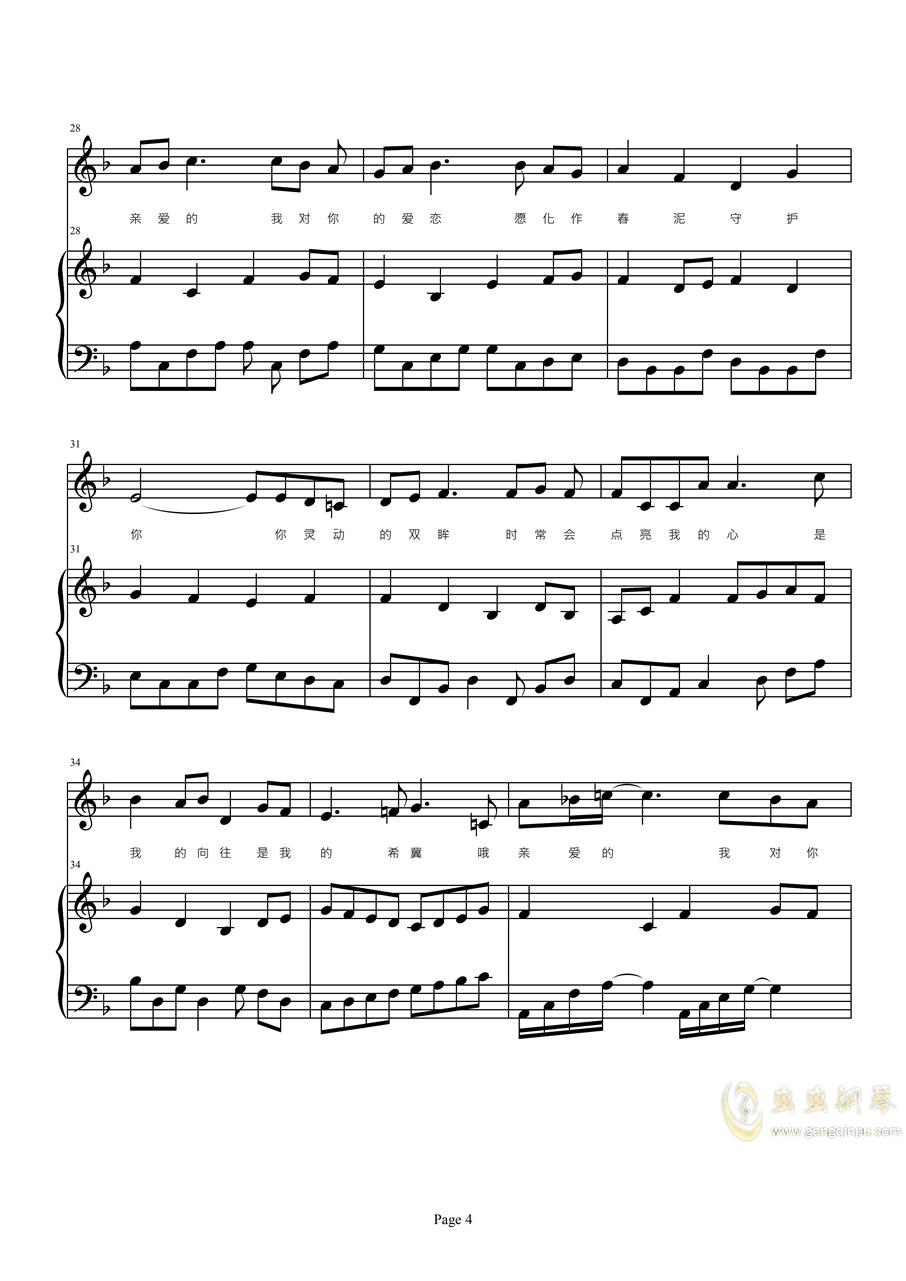 �意情歌第3首--��黉�琴�V 第4�