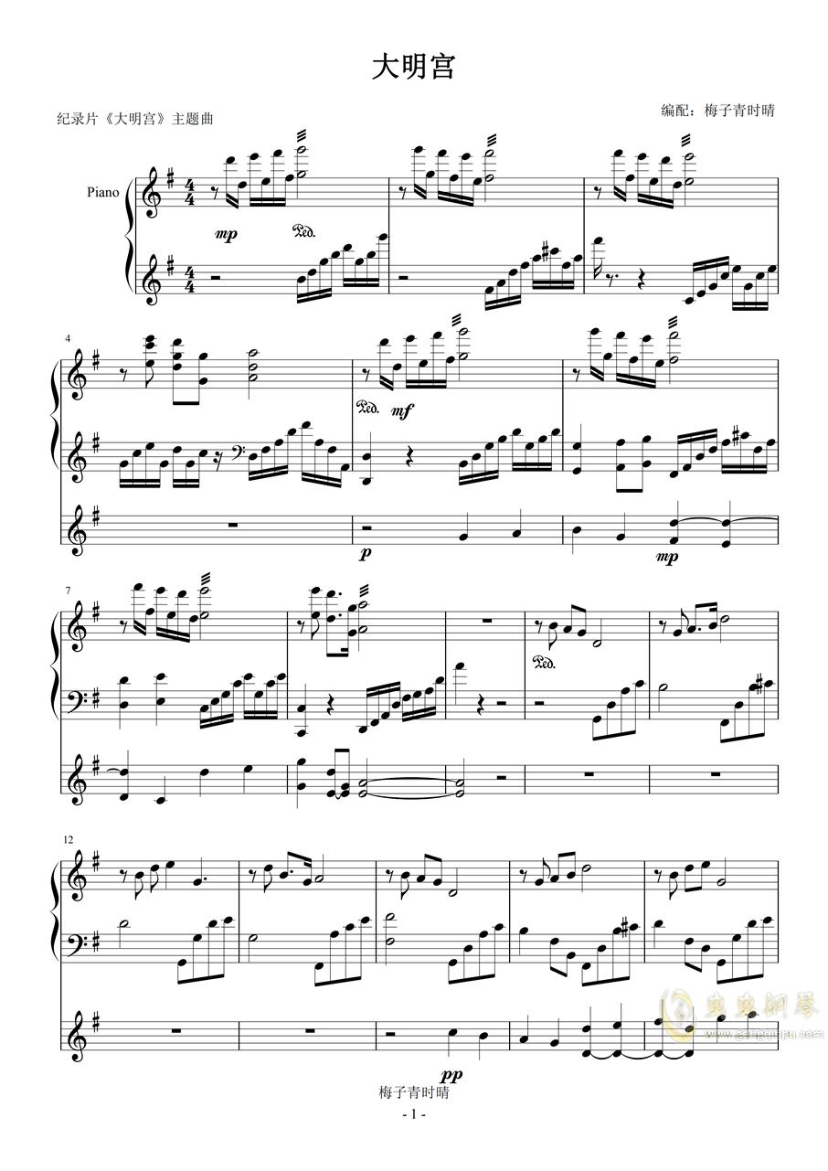 大明宫钢琴谱 第1页