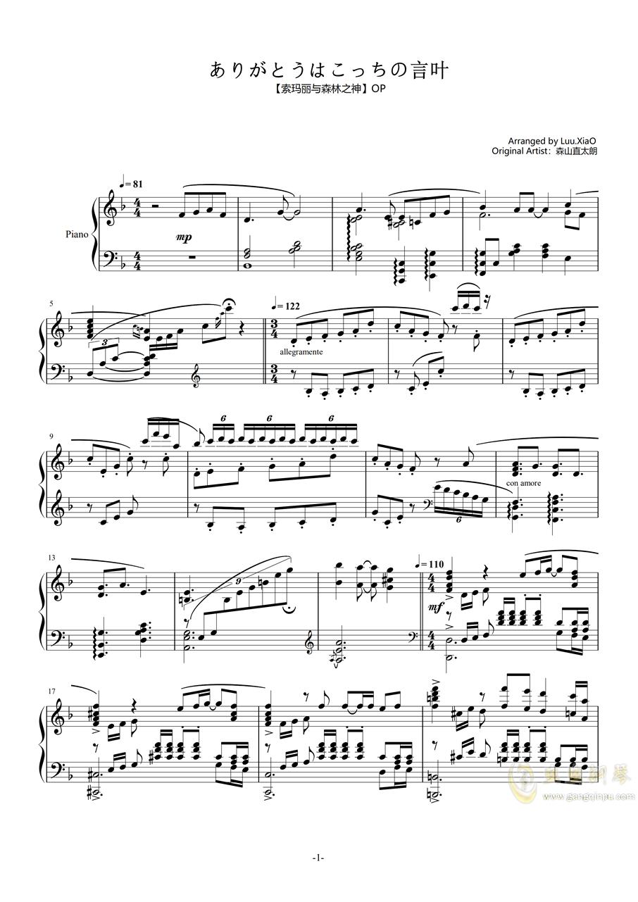 【索玛丽与森林之神】OP ありがとうはこっちの言叶钢琴谱 第1页
