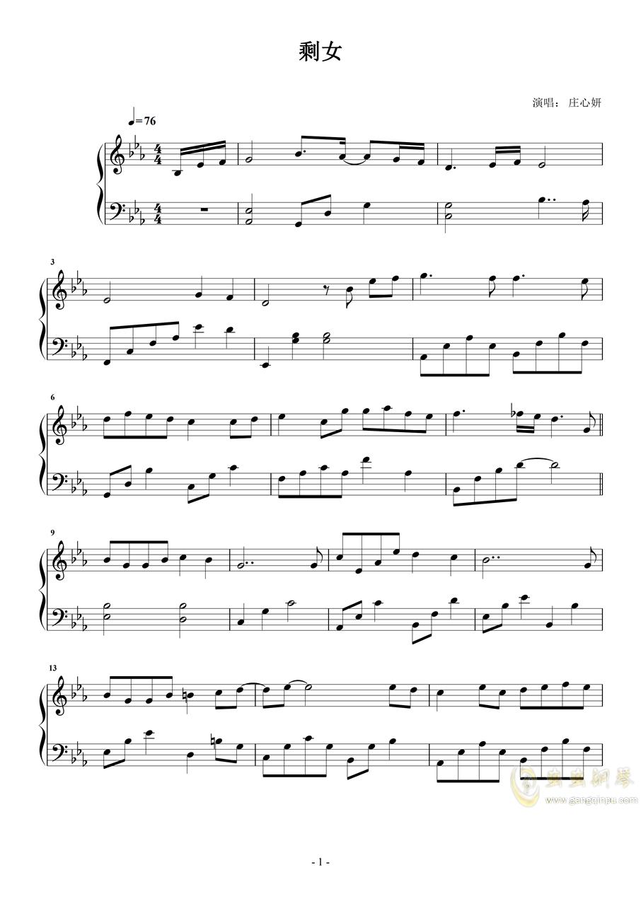 剩女 庄心妍钢琴谱 第1页