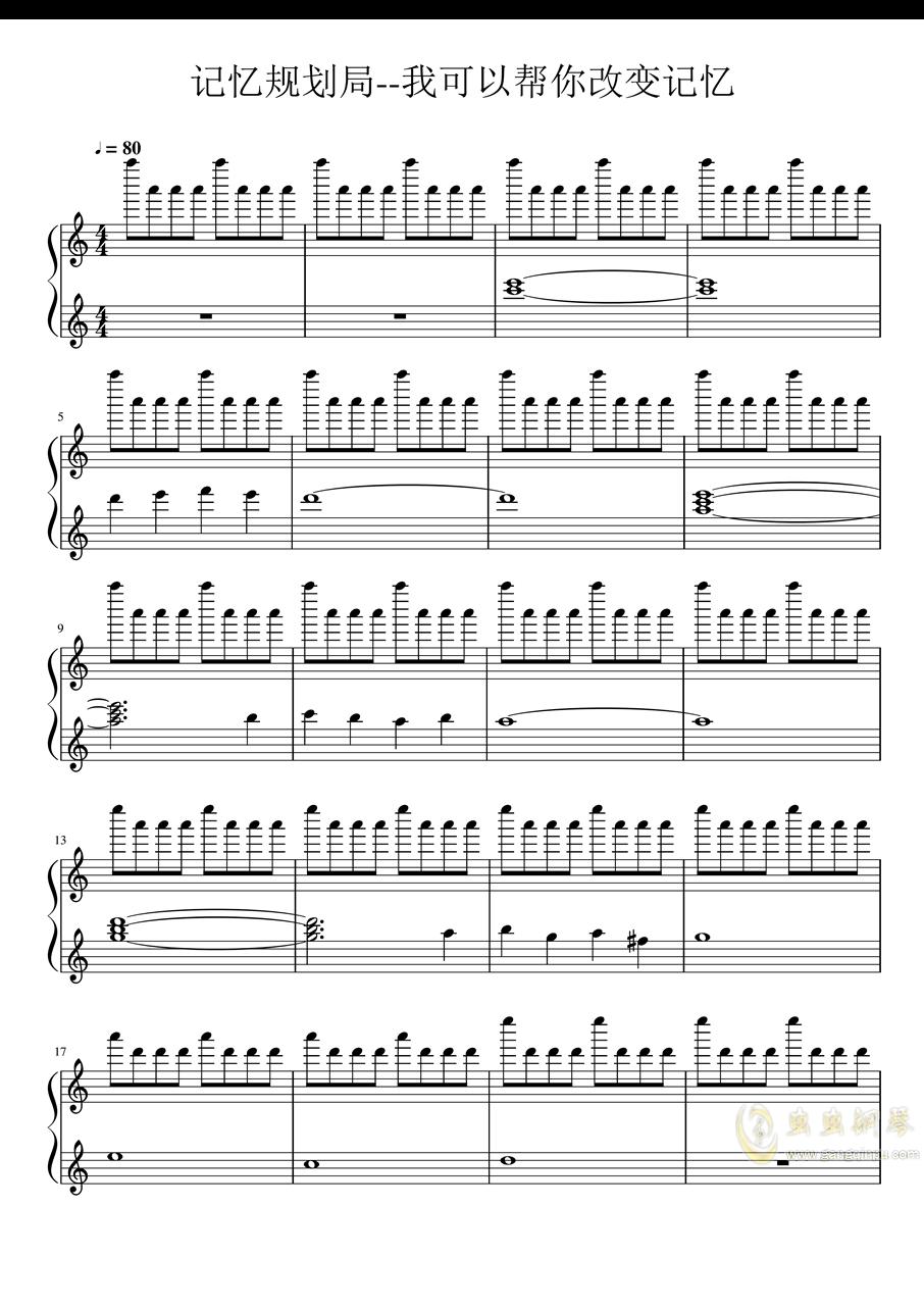 小绿和小蓝――记忆规划局钢琴谱 第1页