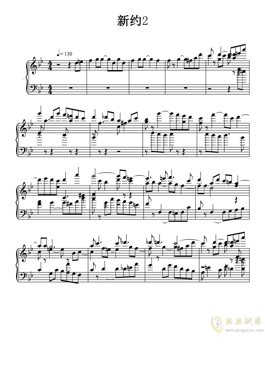东方鬼形兽 寄世界于赋格钢琴谱 第1页
