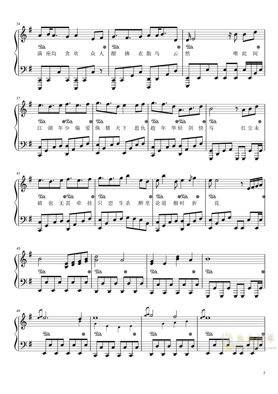 明月天涯�琴�V 第3�