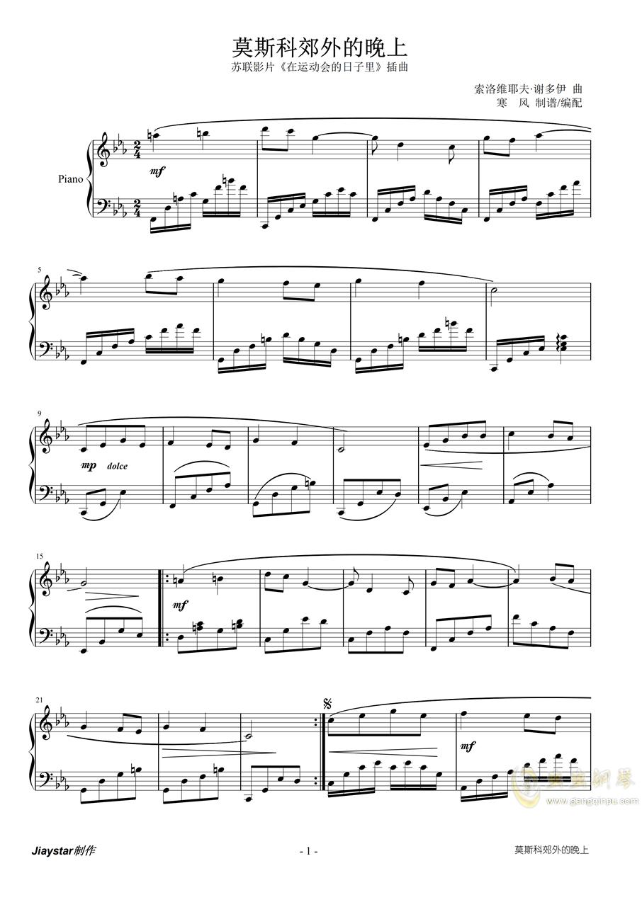 莫斯科郊外的晚上钢琴谱 第1页