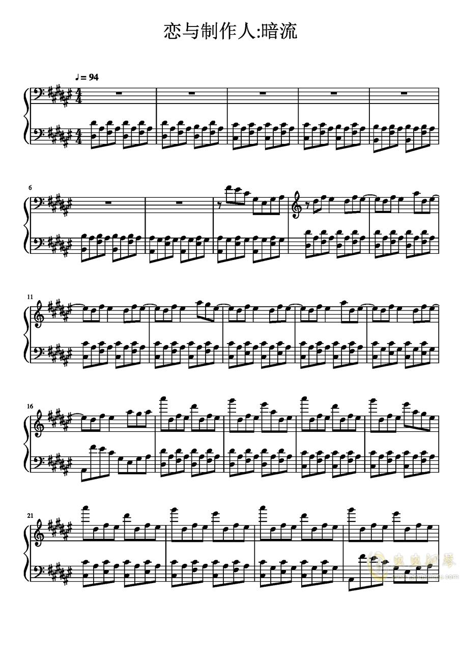 恋与制作人――暗流 Comptine d钢琴谱 第1页